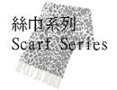 Scarf Series