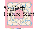 Feature Scarf