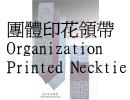 Org Printed Necktie